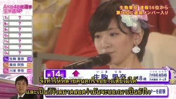 [Cyphon] Ikoma Rina - AKB48 37th Single Election