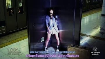 Scandal - Haruka (Thai Subtitle Wrw)