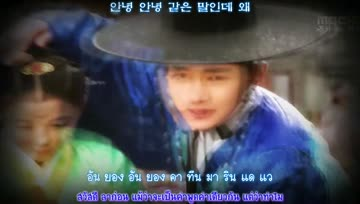 [Kor-Thai-Sub] 눈물길 (Road Of Tears) - 휘성 (Wheesung) 해를 품은 달 Ost