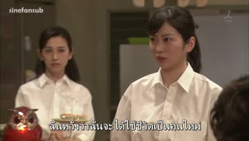 [sinefansub] Naruyouni Narusa ตอนที่ 5 ซับไทย