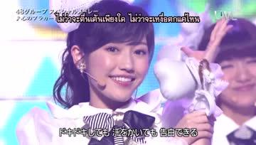 [แปลไทย]AKB48 - ป้ายประกาศรัก