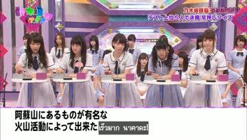 [PSPP] 140629 Nogizakatte Doko EP140 - เฟ้นหาราชีนิสุดฉลาด! (w/ Matsui Rena)