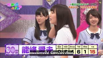 [PSPP] 140713 Nogizakatte Doko E142 - เฟ้นหายอดสมองกลวง!