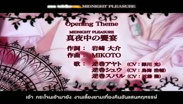 [Sub Thai] DIABOLIK LOVERS - MIDNIGHT PLEASURE-