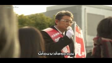 Kamen Teacher SP (Thai Sub) 1/2