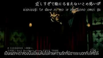 [แปลไทย]Sandaime J Soul Brothers  - C.O.S.M.O.S. ~Akizakura~