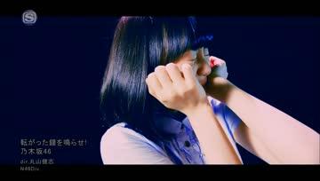 Korogatta Kane wo Narase! / Nogizaka46 [PV - TYPE A]