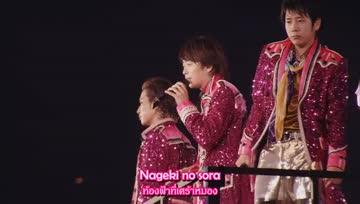 "「Ai wo Utaou」 ARASHI Live Tour 2013 ""LOVE""(THsub)"