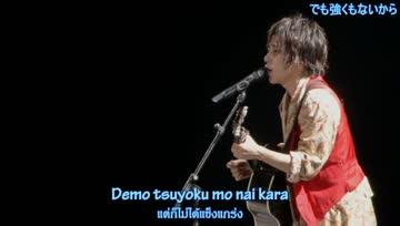 「Doko ni Demo Aru Uta」Ninomiya Kazunari(THsub)