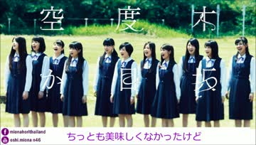 Tender days / Nogizaka46 [audio+kanji lyric - TYPE D]