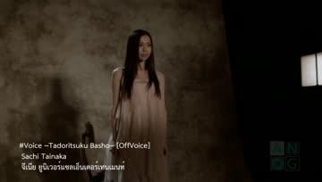 Sachi Tainaka - Voice ~Tadoritsuku Basho~ [OffVoice]
