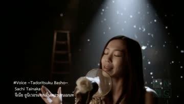 Sachi Tainaka - Voice ~Tadoritsuku Basho~ [OnVoice]