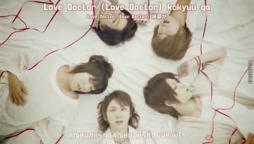 [NagareBoshi] ROOT FIVE - Love Doctor (Thaisub)