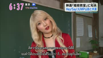 [Thai Sub] 141022 Jiyoung Assassination Classroom News