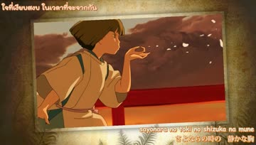 [Thai sub] Spirited Away - Always With Me