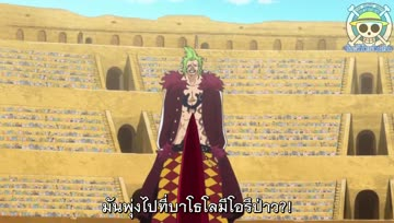 One Piece ตอนที่ 670 ซับไทย