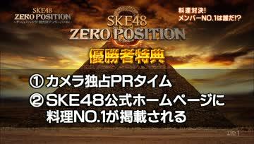 SKE48 ZERO POSITION ep04