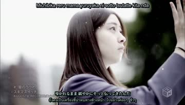 [Moshimo-FS] sukima switch - hoshi no utsuwa [TH SUB]
