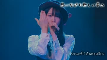 (ทีมงานติ่ง) SKE48 มัตสึอิ เรนะ - 2588 วัน (TH)
