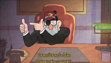 Gravity Falls: TV Shorts [ซับไทย]