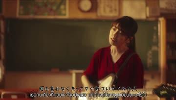 [THAIsub] Sayonara no Yukue :: Takigawa Alisa (Short Ver.)