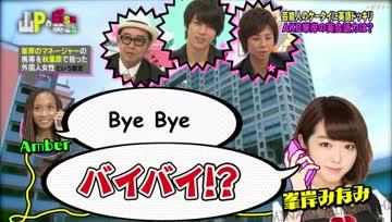 [Guiji Michi-FS] 15.07.10 Yamapi no Kiss Eigo