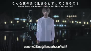 [THAIsub] Beloved :: WEAVER (Raia no Nori Theme Song)