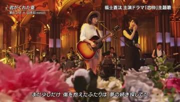 [Live] Leo Ieiri x Yamamoto Sayaka - Kimi ga Kureta Natsu @FNS2015