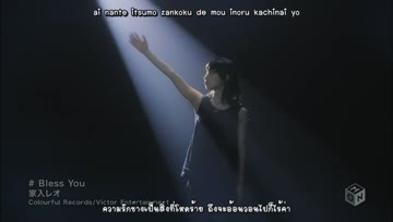 Leo Ieiri - Bless You (ซับไทย)