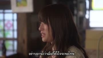 Dame na Watashi ni Koishite Kudasai ep01 sub thai