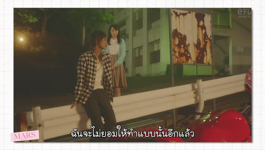 Alive - [Sub Thai] MARS~Tada Kimi wo Aishiteru~ ep3