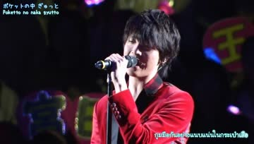 [Thaisub][Live] Winter Lover / SNOW DOME no Yakusoku - Kis-My-Ft2