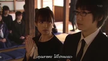 Dame na Watashi ni Koishite Kudasai ep08 sub thai