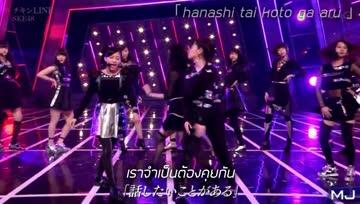 [แปลไทย]ไลน์ไก่ - SKE48