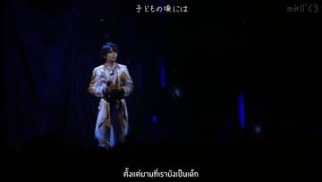 Sato Shori - Ikite yo [ซับไทย]