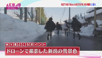 [Chuy] AKB48 SHOW! เบื้องหลัง MV NGT48 - Max Toki 315 gou
