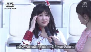 [Thai Sub] 2016 AKB48 Senbatsu General Election Speech - Taniguchi Megu