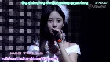 SNH48 - 比翼齐飞 (Biyiqifei) แปลไทย
