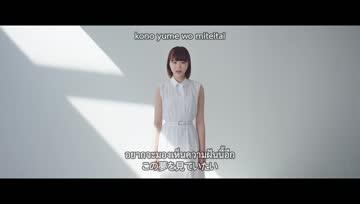 [AeMzA] Yume Hitotsu (Short ver.) - HKT48 [แปลไทย]