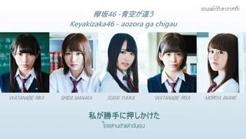 [PZ64_Sub Thai] Keyakizaka46 - Aozora ga chigau