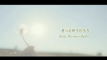 WhiteeeeN - Melody made PV + Thai sub