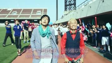 「勝利の笑みを 君と」(ร้อยยิ้มแห่งชัยชนะกับเธอ) - UKASUKA-G