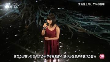 Utada Hikaru - Sakura Nagashi @ MUSIC STATION Ultra FES