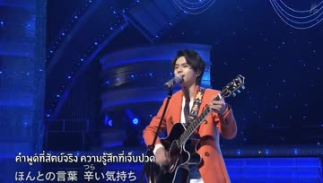 Sato Shori - Last winter's night [ซับไทย]