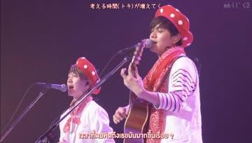 DISH// - Haru Ichigo [ซับไทย]