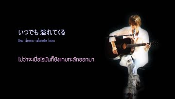 [Thai-trans] Ima nani wo omou no - Kitayama Hiromitsu (Kis-My-Ft2)