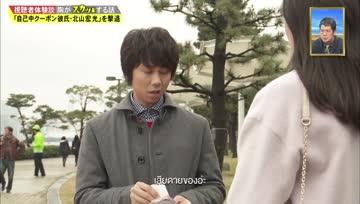 "[Sub-Thai] Sukatto""Cupon man"" - Kitayama Hiromitsu  (Kis-My-Ft2)"
