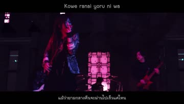 Suzuhana Yuko - Cradle of Eternith [SUBTHAI]