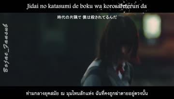 Keyakizaka46 - Otona wa Shinjite Kurenai [Thai Sub]
