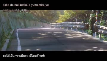 RADWIMPS - Sparkle [Your name./Original version] ซับไทย